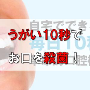 お口の環境が悪化した時に便利!殺菌水パーフェクトペリオのお得な購入法