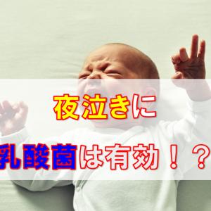 2020ベスト3|赤ちゃんの夜泣き対策乳酸菌サプリランキング