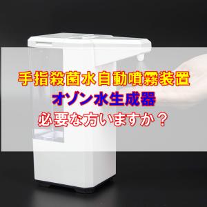 (意見募集)感染予防のための殺菌水(オゾン水)自動噴霧装置の試作