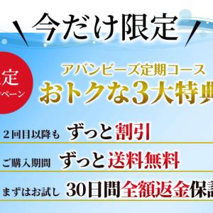 アバンビーズ980円特別限定キャンペーン先着999人開始(6/15)