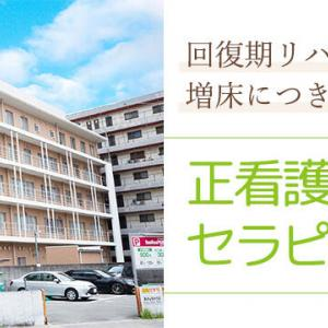 大阪市生野区の「なみはやリハビリテーション病院」陽性の看護師を勤務させる