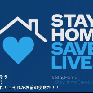 「Stay at home」(家で過ごそう)じゃなく「Stay at home Save lives」(家で過ごそう、命を救おう)・・・だけど日本人の一部バカには通じないんだよ(´Д`)ハァ…