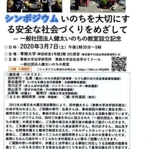 3/7(土)健太の会発足記念シンポジウムも中止