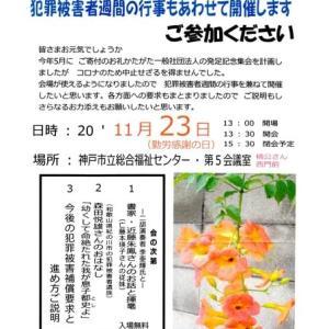11/23『手をつなぐ会』の集い 開催