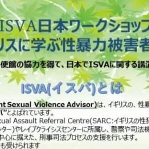 ISVA(イスバ)日本ワークショップへの参加