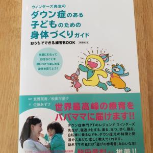 そうだ本を読もう(ダウン症のある子供のための身体づくりガイド)の巻