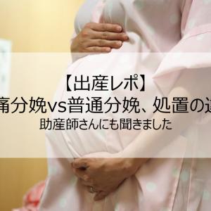 【出産レポ】無痛分娩vs普通分娩、処置の違いは?