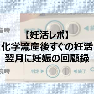 【妊活レポ】化学流産後すぐの妊活。翌月に妊娠、出産に至った回顧録