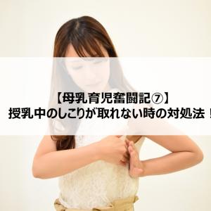 【母乳育児奮闘記⑦】授乳中のしこりが取れない時の対処法!