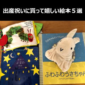出産祝いにおすすめ!実際にもらって嬉しい絵本5選!
