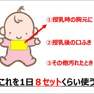 赤ちゃん用のガーゼは最低10枚は必要!その理由と使い方