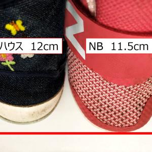 子供の靴はミキハウス一択!サイズ感や選び方、良さを比較レビュー