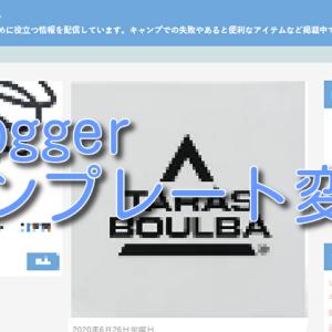 無料ブログ!Bloggerテンプレート変更してみたらいいかんじになった【初心者向け】