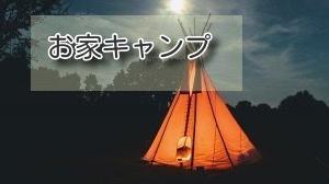 【家キャンプ】家にあるものでテント作った!子供たちも想像以上の楽しさ