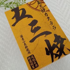 成城石井の五三焼カステラを食べてみた感想、ザラメはある?
