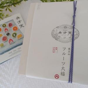 「覚王山フルーツ大福 弁才天」のいちご大福がジューシーで激ウマ!お土産に最適