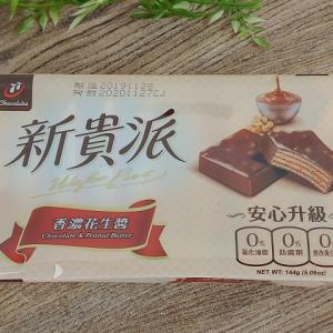 【台湾土産】新貴派のウエハースチョコは手軽に買えておいしいので絶対買うべき!バラマキ土産にもおすすめ