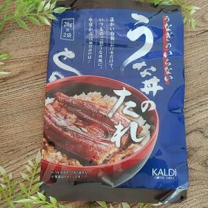 【カルディ】「うなぎのいらないうな丼のたれ」は、本当に鰻がなくてもおいしいのか?