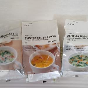 【無印良品】コレ簡単便利すぎ!食べるスープの洋風3種類食べてみました。おすすめはどれ?
