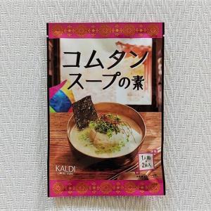 【カルディ】コムタンスープの素をご飯や麺にかけたらすごくおいしい韓国料理ができた