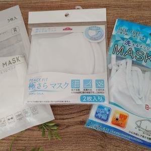 イオンで洗える布マスク3種類買ってみました、正直な装着レビュー