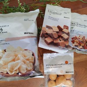【無印良品】おすすめお菓子4選