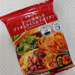 ファミマ冷凍食品「2つの美味しさデミオムライス&ナポリタン」を食べてみた、これは便利すぎ!