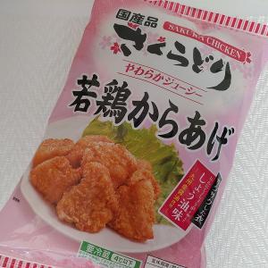 コストコ 「日本ハム さくらどり若鶏からあげ」の感想