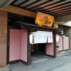山中温泉のおすすめ温泉宿、「お花見久兵衛」のサービスがすごかった