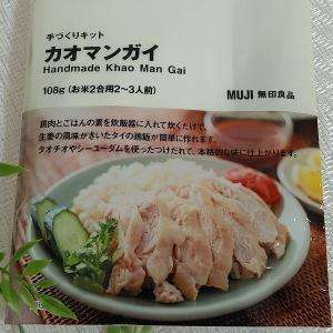 【無印良品】手作りキットのカオマンガイはタイの本格的な味?