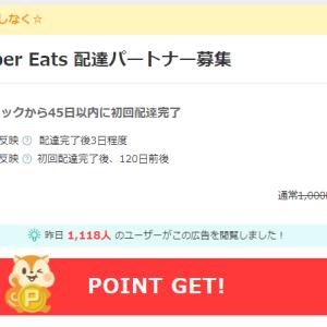 【新規登録】ウーバー・イーツ、一回配達で「2万円」稼ぐの術