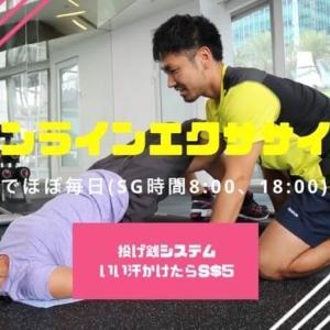 自宅でエクササイズ!【シンガポール出張パーソナルトレーニング REXE】