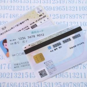 マイナンバーカードのポイント還元(上限5000円分還元)が始まります!