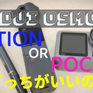 Osmo Action と Osmo Pocket 両方購入して分かったこと