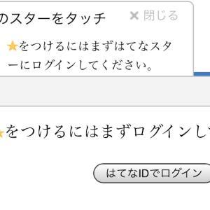 はてなブログ(iPhone)iOS14.6にバージョンアップで「はてなスター」が付けれない