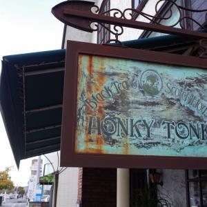 岡山の老舗喫茶店「ホンキートンク」で日曜日の昼下がり珈琲