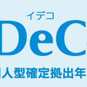【iDeCo】2020年3月のiDeCo運用報告