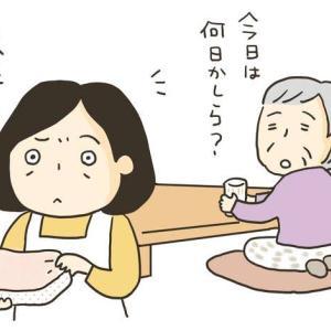 父の認知症更にひどくなる…!!