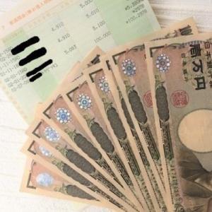 【借金】今月の給料を公開します!!