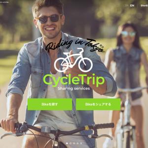 【CycleTrip】スポーツ自転車を個人間で貸し借りできるシェアサービス!