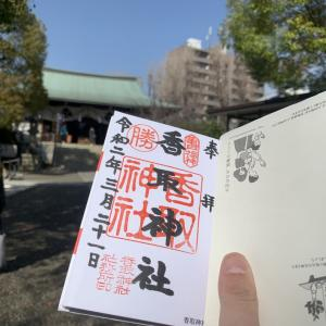 ツール・ド・御朱印!東京都江東区の亀戸香取神社へサイクリング!