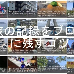 日本一周の旅をブログに残すメリットと毎日記事を書くコツって?