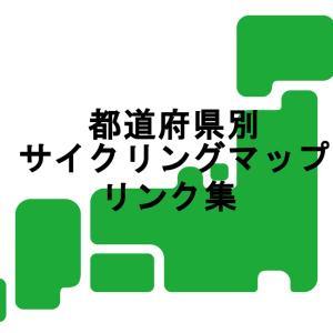 都道府県別サイクリングマップ&おすすめ観光コースのリンク集