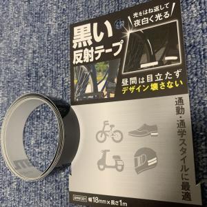 【レビュー】黒い反射テープは自転車通勤の安全対策に有効か?