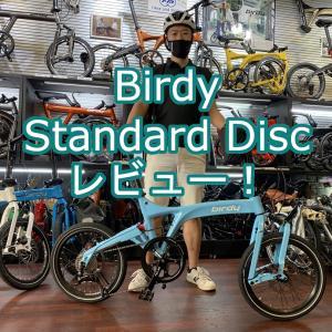 Birdy Standard Disc レビュー! 折り畳み自転車に1ヵ月乗って分かったこと