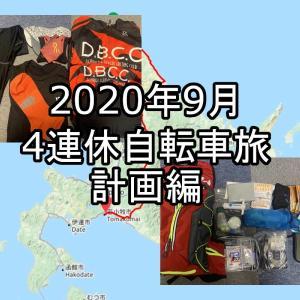 2020年9月4連休 北海道-青森県自転車旅 計画編