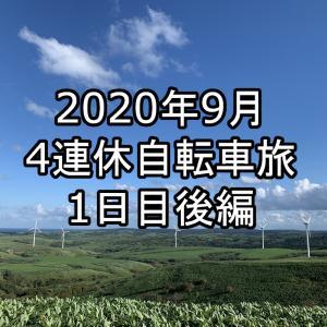 宗谷丘陵とエサヌカ線で北海道の絶景を満喫!2020年9月4連休自転車旅1日目後編
