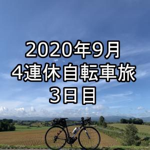 美瑛・富良野で絶景サイクリング!2020年9月4連休自転車旅3日目