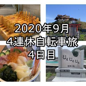 青森県八戸・岩手県久慈サイクリング!2020年9月4連休自転車旅最終日