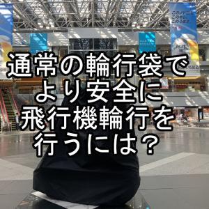 飛行機輪行で輪行袋内のリアディレイラーを保護する方法とは?